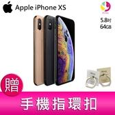 分期0利率Apple蘋果 iPhone XS 64G 5.8吋  智慧型手機 贈『手機指環扣 *1』