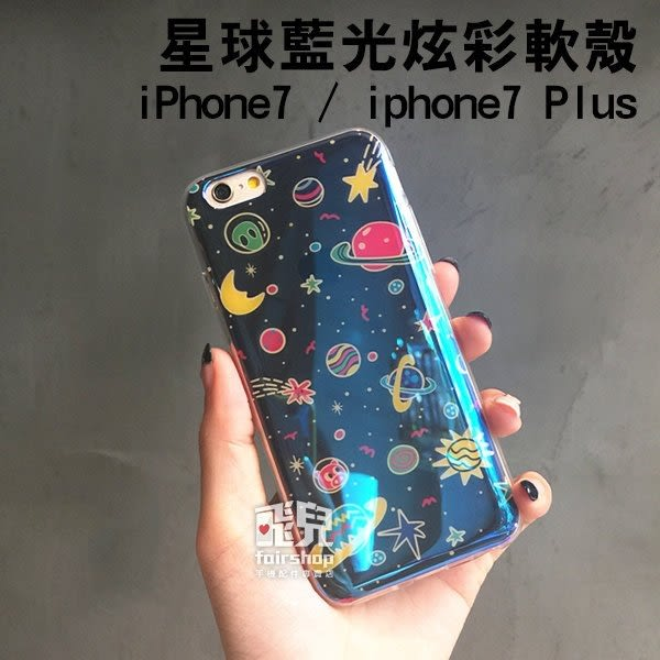 【飛兒】漫遊宇宙 ! iPhone 7 / 8 PLUS 星球 藍光 炫彩 軟殼 行星 i7 i8 紅 156