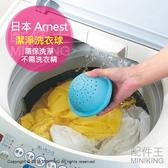 現貨 日本 Arnest 環保 免洗衣精 陶瓷洗衣球 7種天然礦石 電解石 去污 洗衣槽除霉 除垢