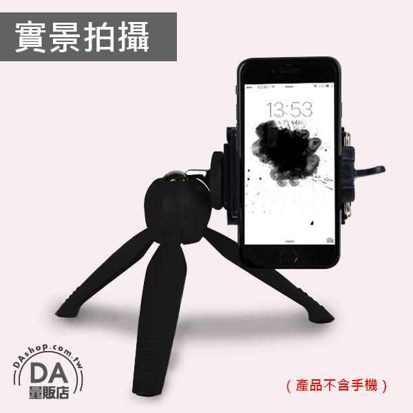 迷你手機三角架 球型穩定支架 自拍支架 拍攝支架 多用途三腳架 自拍神器 直播腳架(80-2885)