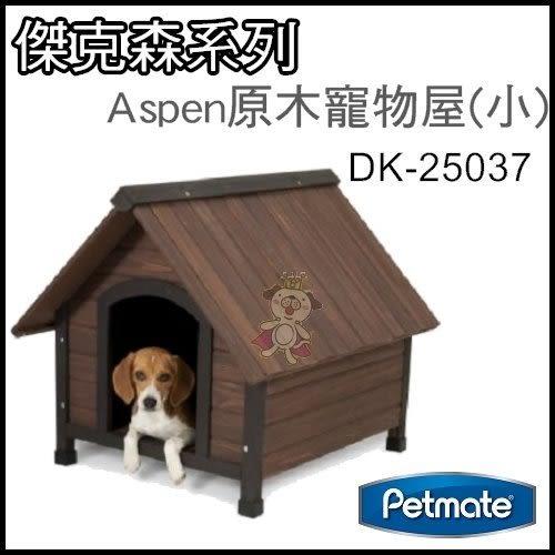 *WANG*美國Aspen-原木寵物屋(小)【DK-25037】 杉木原木製材