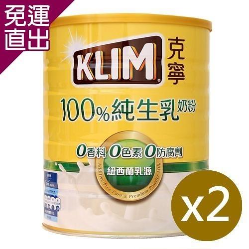 克寧 100%純生乳奶粉 2.3公斤X2罐【免運直出】