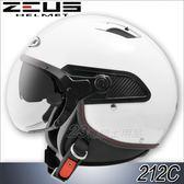 【瑞獅 ZEUS 安全帽 ZS-212C 素色 白】半罩 3/4罩 內藏墨鏡 抗UV 飛行鏡 內襯全可拆