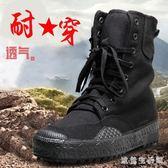 高幫作訓鞋黑色帆布登山鞋特訓靴透氣超輕CS作戰靴戶外探險高筒登山靴LXY1875【歐爸生活館】