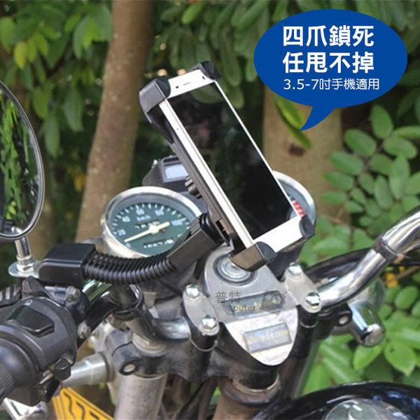 【MR0012】機車手機架 摩托車3.5-7吋手機支架 360度旋轉 鷹爪鎖死任甩不掉 寶可夢 抓寶神器