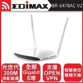 【鼎立資訊】訊舟 BR-6478AC V2 AC1200 VPN Gigabit 無線網路分享器