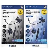 【玩樂小熊】現貨 PS4/PS5周邊 HORI 輕量型 入耳式 有線耳機麥克風 PS4-148/PS4-156