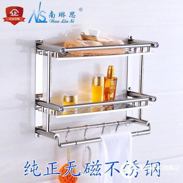 不銹鋼浴巾架 浴室置物架 打孔/免打孔 QWER-2