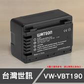 Panasonic VW-VBT190 VWVBT190 VBT190 台灣世訊 日製電芯 副廠鋰電池 (一年保固)
