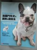 【書寶二手書T8/寵物_WDW】法國鬥牛犬的調教與飼養法_DOG FAN編輯部