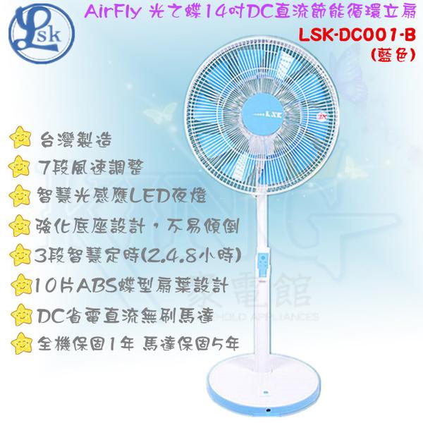【雙12主打 現貨熱賣】LSK 樂司科 LSK-DC001-B AirFly 光之蝶14吋DC直流節能循環電風扇 立扇