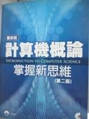 【書寶二手書T6/大學資訊_WGC】最新版計算機概論-掌握新思維_吳燦銘_附光碟