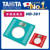 【TANITA】TANITA 大螢幕超薄電子體重計HD381