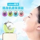 奈米水氧超音波保濕儀 Iphone