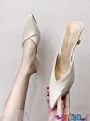 穆勒鞋 半拖高跟鞋女2021年新款網紅尖頭拖鞋外穿夏潮時尚包頭穆勒鞋 寶貝計畫 618狂歡