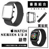 蘋果手錶配件 iWatch123 手錶保護殼 手錶錶帶 超值組合 米蘭保護殼+錶帶