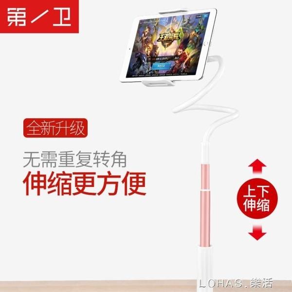 手機支架懶人手機架iPad床頭Pad看電視萬能通用床上用平板夾 樂活生活館