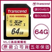 創見 Transcend 64G SD UHS-I U3 記憶卡 MLC顆粒 相機記憶卡 64GB 讀95M 寫60M