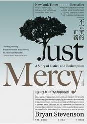 不完美的正義:司法審判中的苦難與救贖