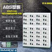 SY-K-3042A ABS塑鋼門多用途905色組合式無鎖型置物櫃/鞋櫃 辦公用品 收納櫃 書櫃 組合櫃 大富
