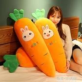 玩偶 毛絨玩具胡蘿卜抱枕長條枕可愛兔子布娃娃公仔床上睡覺玩偶男女生 有緣生活館