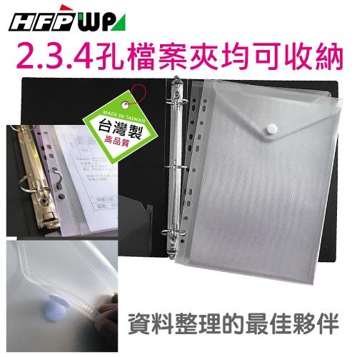 7折【5個量販】 HFPWP 11孔直式黏扣文件袋PP環保材質台灣製 EH900-5
