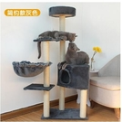 貓跳台 貓爬架 貓窩 貓樹一體貓咪架子跳台牆大型玩具貓抓爬柱劍麻別墅貓塔  快速出貨
