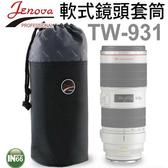 JENOVA吉尼佛 - TW-931 軟式鏡頭套筒
