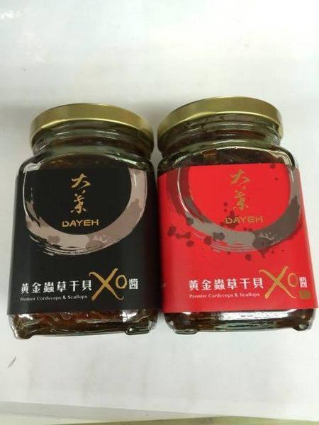 大葉 黃金蟲草干貝XO醬 195ml(瓶)*12瓶~有原味(黑) / 辣味(紅)~2種可選