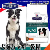 【zoo寵物商城】美國Hills希爾思》犬處方 w/d 體重控制/消化體重血糖管理-27.5LB