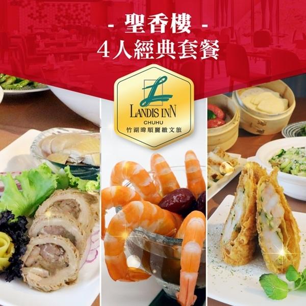 【新竹】竹湖暐順麗緻文旅4人聖香樓經典套餐