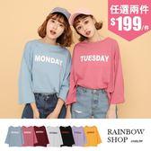 自訂款-正韓繽紛八分袖星期T恤-J-Rainbow【A782521】