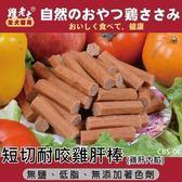*WANG* 雞老大《犬用零食-短切耐咬雞肝棒(雞肝內餡)》210g±5%【CBS-06】