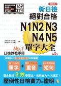(二手書)重音版 新日檢 絕對合格 N1,N2,N3,N4,N5單字大全(25K+2MP3)