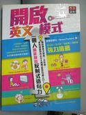【書寶二手書T1/語言學習_KRV】開啟英文模式,一個人就能練出反射式造句力_Kenzo Soneda