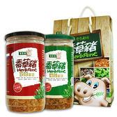 香草豬肉鬆二罐禮盒組 (220g / 罐 )口味任選–香草豬