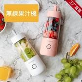 【Love Shop】Vitamer USB隨手榨汁杯 迷你攜帶型榨果汁機 USB充電自動榨汁機隨手杯
