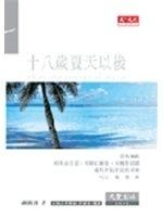 二手書博民逛書店 《十八歲夏天以後》 R2Y ISBN:9864172107│謝其濬