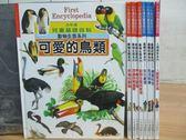 【書寶二手書T9/少年童書_RCM】小牛津兒童基礎百科-可愛的鳥類_掠食性動物_生活科學等_9本合售