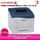 富士全錄 FujiXerox DocuPrint CP405d 彩色雷射印表機 CP405 d