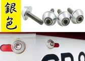 銀色款 潤福 圓形 鋁合金 牌照螺絲 4顆入 不生鏽螺絲 車牌螺絲 汽車牌照螺絲 車牌螺絲 防鏽螺絲