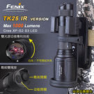 【EMS軍】FENIX TK25 IR雙光源戰術手電筒 (公司貨)