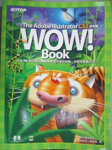 【書寶二手書T9/電腦_E9C】The Adobe Illustrator CS2 Wow! Book 中文版_原價680_懷石藝術設計 劉非予/陳傑民