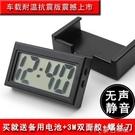車載時鐘車用小計時鐘汽車用品粘錶車載便攜式液晶大數字考試袖珍電子鐘錶 【快速出貨】