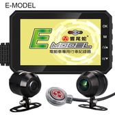 【響尾蛇】E MODEL E-2 E2 WIFI 機車雙錄行車記錄(贈16G記憶卡)