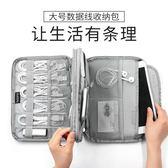 數據線收納包耳機電源行動硬盤充電寶多功能數碼袋便攜 【快速出貨八折免運】