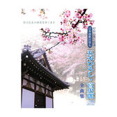 日本演歌巨星七:昭和的流行歌謠-五木ひろし.宮史郎全曲集CD(4片裝)