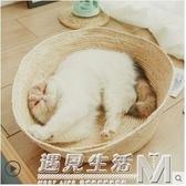 貓窩藤編夏季四季通用貓盆貓咪睡覺的窩編織封閉式別墅夏天涼席窩 遇見生活