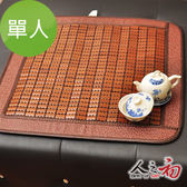 【人之初】《富士聖》天王級冷山冰涼碳化麻將蓆坐墊(單人)