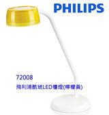 飛利浦PHILIPS JELLY 酷琥LED檯燈 72008(檸檬黃)